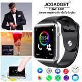 ซื้อ Jc Gadget Smartwatch นาฬิกาข้อมืออัจฉริยะ รุ่น A1 สีดำ ถูก ใน Thailand