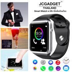 ขาย Jc Gadget Smartwatch นาฬิกาข้อมืออัจฉริยะ รุ่น A1 สีดำ Thailand