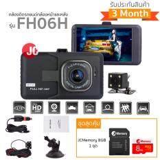JCGADGET ชุดสุดคุ้มกล้องติดรถยนต์กล้องหน้า พร้อมกล้องหลัง  FHD 1080P รุ่น FH06H ( สีดำ ) พร้อมเมมโมรี่ 8GB