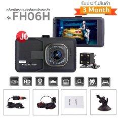 ราคา Jcgadget รุ่นใหม่ล่าสุดกล้องติดรถยนต์กล้องหน้า พร้อมกล้องหลัง Fhd 1080P รุ่น Fh06H สีดำ Jcgatget ใหม่