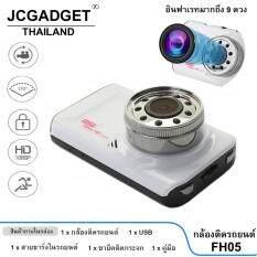 JCGADGET กล้องติดรถยนต์ รุ่น FH05 WDR ( สีขาว)