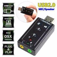 JJซาวน์การ์ด ยูเอสบี คอมพิวเตอร์ โน็ตบุ๊ค พกพา อเนกประสงค์USB Sound Adapter External USB 2.0 Virtual 7.1 Channel-Black