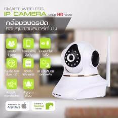 JOWSUA กล้องวงจรปิดควบคุมผ่านสมาร์ทโฟน ภาพ 1.3 ล้านพิกเซล Wifi IP CAMERA