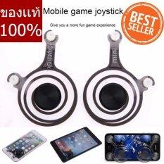 joy stic Mobile จอยเกม จอยเล่นเกมส์ ใช้ติดจอมือถือเล่นเกมส์ ใช้ได้ทั้ iosและandroid fling joy stick (ของแท้)