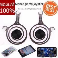 joy stick Mobile จอยเกม จอยเล่นเกมส์ ใช้ติดจอมือถือเล่นเกมส์ ใช้ได้ทั้ iosและandroid fling joy stick (ของแท้)
