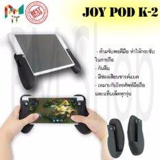PM Joypod-k2 จอยถือด้ามจับเล่นเกมสำหรับมือถือและแท็บแล็ตทุกรุ่น