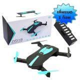 ขาย โดรนเซลฟี่ Jy 018 ดูภาพสดผ่านมือถือ เพิ่มแบตสำรอง โดรน โดรนบังคับ โดรนติดกล้อง โดรนถ่ายภาพ Drone Drone Camera เครื่องบินโดรน เครื่องบินเล็ก เครื่องบินบังคับ ถูก