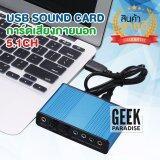 ขาย การ์ดเสียง ภายนอก 5 1Ch แบบ Usb ซาวนด์การ์ด สำหรับ Pc Notebook Laptop Channel 5 1 Optical Audio Surround Sound Card External Audio Sound Card Adapter For Pc Laptop Geek Paradise ถูก