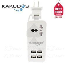 Kakudos Adapter Usb ปลั๊กไฟ Charger 4 2A Output ชาร์จพร้อมกันได้ 4 ช่อง สีขาว เป็นต้นฉบับ