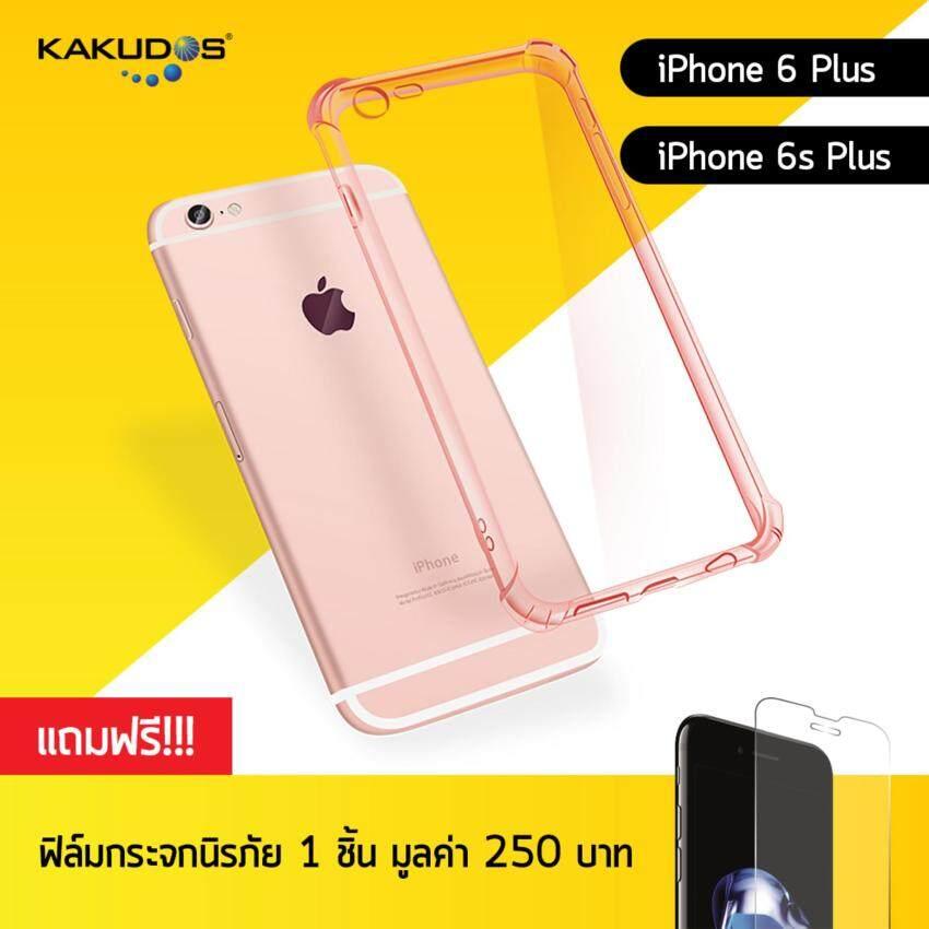 KAKUDOS เคสโทรศัพท์ไอโฟน  เคสมือถือ เคสใส เคสซิลิโคนกันกระแทก Bumper Case  iPhone 6 Plus / 6s Plus (Rose Gold/สีโรสโกล) แถมฟรี!!! ฟิล์มกระจกนิรภัย มูลค่า 250 บาท