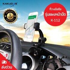 ซื้อ Kakudos ที่วางโทรศัพท์มือถือในรถยนต์ ที่จับโทรศัพท์ ที่ยึดโทรศัพท์ ขาจับโทรศัพท์ Car Holder K 112 Grey สีเทา กรุงเทพมหานคร