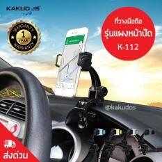 ซื้อ Kakudos ที่จับโทรศัพท์ ที่ยึดโทรศัพท์ แท่นวางโทรศัพท์ ที่วางโทรศัพท์มือถือในรถยนต์ Car Holder K 112 Yellow สีเหลือง กรุงเทพมหานคร