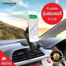 ขาย Kakudos Car Holderที่วางโทรศัพท์มือถือในรถยนต์แบบแม่เหล็ก รุ่นช่องแอร์ K 116 ออนไลน์