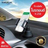 ราคา Kakudos ที่วางโทรศัพท์มือถือ ที่วางโทรศัพท์ในรถยนต์ ที่จับโทรศัพท์ ที่หนีบโทรศัพท์ ที่ยึดโทรศัพท์ในรถยนต์ Car Holder K 258 Black สีดำ เป็นต้นฉบับ Kakudos