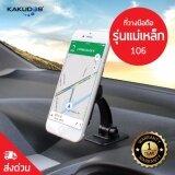 Kakudos ที่วางโทรศัพท์มือถือ ที่ยึดโทรศัพท์มือถือในรถ แท่นวางโทรศัพท์ในรถ ที่วางโทรศัพท์มือถือในรถยนต์แบบแม่เหล็ก Car Holder 106 Black สีดำ ถูก
