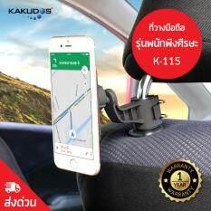 ขาย Kakudos ที่วางโทรศัพท์มือถือในรถยนต์แบบแม่เหล็ก รุ่นพนักพิงศีรษะ K 115 เป็นต้นฉบับ