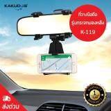 ขาย Kakudos ที่วางโทรศัพท์ ที่จับโทรศัพท์ ที่ยึดมือถือในรถ ที่วางโทรศัพท์มือถือในรถยนต์ ติดกระจกมองหลัง Car Holder K 119 Black สีดำ เป็นต้นฉบับ