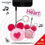 ขาย ซื้อ Kakudos ลำโพง ลำโพงพกพา ลำโพงพวงกุญแจ ลำโพงจิ๋ว ลำโพงน่ารัก Portable Speaker Pink Heart สีชมพู กรุงเทพมหานคร