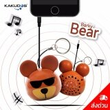 Kakudos ลำโพง ลำโพงพกพา ลำโพงพวงกุญแจ ลำโพงจิ๋ว ลำโพงน่ารัก Portable Speaker Barky Bear สีน้ำตาล ถูก