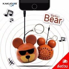 Kakudos ลำโพง ลำโพงพกพา ลำโพงพวงกุญแจ ลำโพงจิ๋ว ลำโพงน่ารัก Portable Speaker Barky Bear สีน้ำตาล เป็นต้นฉบับ