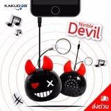 โปรโมชั่น Kakudos ลำโพง ลำโพงพกพา ลำโพงพวงกุญแจ ลำโพงจิ๋ว ลำโพงน่ารัก Portable Speaker Nimble Devil สีดำ ถูก