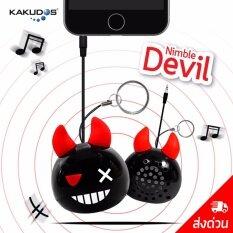 โปรโมชั่น Kakudos ลำโพง ลำโพงพกพา ลำโพงพวงกุญแจ ลำโพงจิ๋ว ลำโพงน่ารัก Portable Speaker Nimble Devil สีดำ