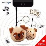 ซื้อ Kakudos ลำโพง ลำโพงพกพา ลำโพงพวงกุญแจ ลำโพงจิ๋ว ลำโพงน่ารัก Portable Speaker Bully Dog สีน้ำตาล ใน กรุงเทพมหานคร