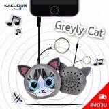 โปรโมชั่น Kakudos ลำโพง ลำโพงพกพา ลำโพงพวงกุญแจ ลำโพงจิ๋ว ลำโพงน่ารัก Portable Speaker Greyly Cat สีเทา ถูก
