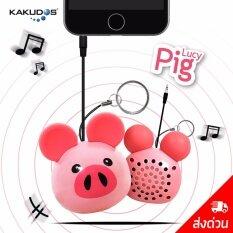 โปรโมชั่น Kakudos ลำโพง ลำโพงพกพา ลำโพงพวงกุญแจ ลำโพงจิ๋ว ลำโพงน่ารัก Portable Speaker Lucy Pig สีชมพู ใน กรุงเทพมหานคร