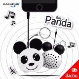 ส่วนลด Kakudos ลำโพง ลำโพงพกพา ลำโพงพวงกุญแจ ลำโพงจิ๋ว ลำโพงน่ารัก Portable Speaker Razy Panda แพนด้าสีขาว Kakudos กรุงเทพมหานคร