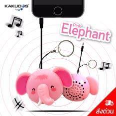 โปรโมชั่น Kakudos ลำโพง ลำโพงพกพา ลำโพงพวงกุญแจ ลำโพงจิ๋ว ลำโพงน่ารัก Portable Speaker Pink Elephant สีชมพู ถูก