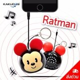 ราคา Kakudos ลำโพง ลำโพงพกพา ลำโพงพวงกุญแจ ลำโพงจิ๋ว ลำโพงน่ารัก Portable Speaker Ratman สีดำ ใน กรุงเทพมหานคร