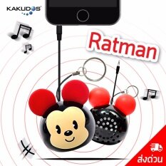 ทบทวน Kakudos ลำโพง ลำโพงพกพา ลำโพงพวงกุญแจ ลำโพงจิ๋ว ลำโพงน่ารัก Portable Speaker Ratman สีดำ Kakudos