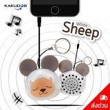 ขาย ซื้อ ออนไลน์ Kakudos ลำโพง ลำโพงพกพา ลำโพงพวงกุญแจ ลำโพงจิ๋ว ลำโพงน่ารัก Portable Speaker White Sheep