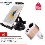 ขาย Kakudos ที่วางโทรศัพท์มือถือในรถยนต์ K 095 สีดำ Hoco Car Charger 2In1หัวชาร์จในรถ 2Usb ช่องจุดบุหรี่ รุ่น Uc206 สีทอง กรุงเทพมหานคร