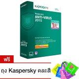 ซื้อ Kaspersky Anti Virus 2015 1 Pc Kav01Bsv15Fs Free ถุง Kaspersky คละสี Kaspersky ถูก