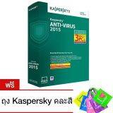 ซื้อ Kaspersky Anti Virus 2015 3 Pcs Kav03Bsv15Fs เเถมฟรี ถุง Kaspersky คละสี ไทย