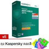 โปรโมชั่น Kaspersky Anti Virus 2015 Renewal 1 Pc Kav01Rlv15Fr เเถมฟรี ถุง Kaspersky คละสี Kaspersky ใหม่ล่าสุด