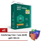 ราคา Kaspersky Anti Virus 2016 1 Pc Kav01Bsv16Fs Free Colorful Bag 1 Box 1 Pcs คละสี ใหม่ล่าสุด