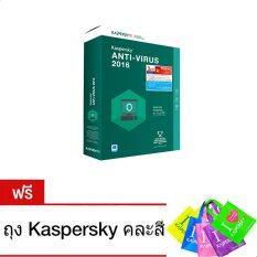ราคา Kaspersky Anti Virus 2016 Renewal 3 Pcs เเถมฟรี Kaspersky Colorful Bag Kaspersky เป็นต้นฉบับ