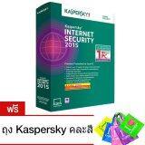 ขาย ซื้อ Kaspersky Internet Security 2015 1 Pc Kis01Bsv15Fs เเถมฟรี ถุง Kaspersky คละสี ใน ไทย