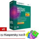 ขาย ซื้อ Kaspersky Internet Security 2015 3 Pcs Kis03Bsv15Fs เเถมฟรี ถุง Kaspersky คละสี ไทย