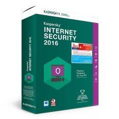 ขาย ซื้อ ออนไลน์ Kaspersky Internet Security 2016 Renewal 3 Pcs