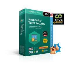 Kaspersky Total Security 2018 1Pc ใน ไทย