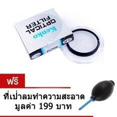 ขาย Kenko Uv Filter 55Mm Uv ฟิลเตอร์หน้า 55 Mm แถมฟรี Air Blower ที่เป่าลมทำความสะอาด ถูก ใน กรุงเทพมหานคร