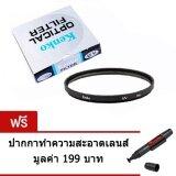 ราคา Kenko Uv Filter 55Mm Uv ฟิลเตอร์หน้า 55 Mm แถมฟรี Cleaning Lens Pen ปากกาทำความสะอาดเลนส์ ราคาถูกที่สุด