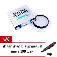 Kenko UV Filter 72mm  UV ฟิลเตอร์หน้า 72 mm แถมฟรี  Cleaning Lens Pen ปากกาทำความสะอาดเลนส์