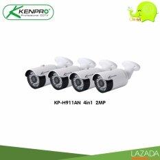ทบทวน Kenpro Kp H911An กล้องวงจรปิด 2ล้านพิกเซล 4In1 Set4