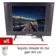 ขาย Kensonic Led Tv 17 นิ้ว รุ่น Le17 Yh605 ถูก