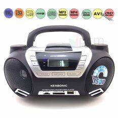 ราคา ราคาถูกที่สุด Kensonic วิทยุพกพา หูหิ้ว วิทยุซีดีกระเป๋าหิ้ว เล่น Dvd Usb บลูทูธได้ รุ่น Cds 25
